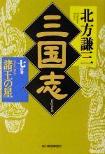 三国志 諸王の星(ハルキ文庫時代小説文庫)(七の巻)(文庫)