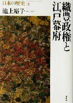 織豊政権と江戸幕府(日本の歴史15)(単行本)