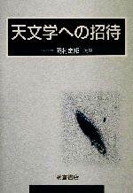 天文学への招待(単行本)