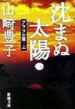 沈まぬ太陽-アフリカ篇(新潮文庫)(1)(文庫)