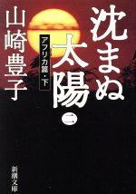 沈まぬ太陽-アフリカ篇(新潮文庫)(2)(文庫)
