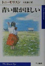 青い眼がほしい(ハヤカワepi文庫)(文庫)