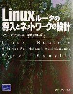 Linuxルータの導入とネットワークの設計(単行本)