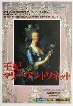王妃マリー・アントワネット(知の再発見双書100)(単行本)