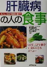 肝臓病の人の食事 GOT、GPT値が正常にもどるメニュー(おいしい食事で健康に暮らすシリーズ)(単行本)