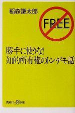 勝手に使うな!知的所有権のトンデモ話(講談社+α新書)(新書)