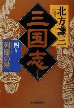 三国志 列肆の星(ハルキ文庫時代小説文庫)(四の巻)(文庫)