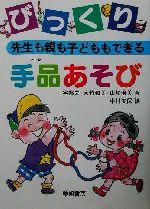 先生も親も子どももできるびっくり手品あそび(児童書)