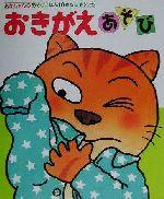 おきがえあそび(あかちゃんのあそびえほん10)(児童書)