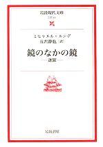 鏡のなかの鏡 迷宮(岩波現代文庫 文芸31)(文庫)