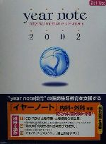 year note 内科・外科等編 コンパクト版(2002年版)(単行本)