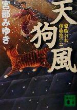 天狗風 霊験お初捕物控 二(講談社文庫)(文庫)
