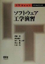 ソフトウェア工学演習(IT Text)(単行本)