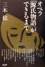 オペラ「源氏物語」ができるまで(単行本)