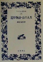 遠野物語・山の人生(ワイド版岩波文庫121)(単行本)