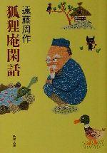 狐狸庵閑話(新潮文庫)(文庫)