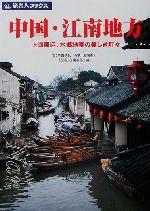 中国・江南地方 上海周辺、水郷地帯の美しき町々(旅名人ブックス34)(単行本)