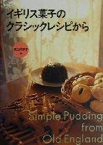 イギリス菓子のクラシックレシピから(単行本)