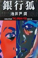 銀行狐(単行本)