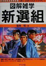 図解雑学 新選組(図解雑学シリーズ)(単行本)