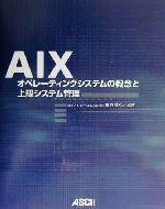 AIXオペレーティングシステムの概念と上級システム管理ASCII books