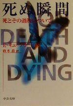 死ぬ瞬間 死とその過程について(中公文庫)(文庫)