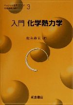 入門 化学熱力学(ベーシック化学シリーズ3)(単行本)
