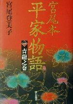 宮尾本 平家物語-青龍之巻(1)(単行本)