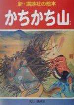 かちかち山(新・講談社の絵本4)(児童書)