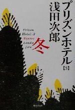 プリズンホテル 冬(集英社文庫)(3)(文庫)