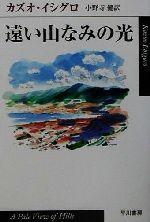遠い山なみの光(ハヤカワepi文庫)(文庫)