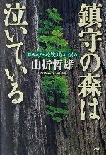 鎮守の森は泣いている 日本人の心を「突き動かす」もの(単行本)