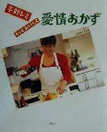 平野レミ・もっとおいしく愛情おかず(講談社のお料理BOOK)(単行本)
