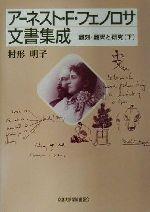 アーネスト・F.フェノロサ文書集成 翻刻・翻訳と研究(下)(単行本)