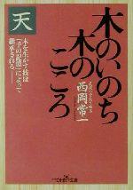 木のいのち木のこころ 天(新潮OH!文庫)(天)(文庫)