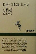 日本・日本語・日本人(新潮選書)(単行本)