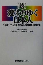 続・変わりゆく日本人 生活者一万人にみる日本人の価値観・消費行動(単行本)