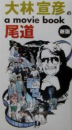 大林宣彦のa movie book尾道(撮影MAP付)(単行本)