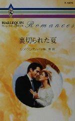 裏切られた夏(ハーレクイン・ロマンスR1675)(新書)