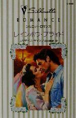 レインボウ・ブライド 花嫁の季節(シルエット・ロマンスL948)(新書)