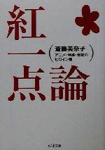 紅一点論 アニメ・特撮・伝記のヒロイン像(ちくま文庫)(文庫)