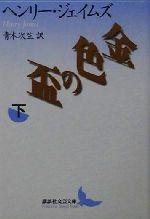 金色の盃(講談社文芸文庫)(下)(文庫)