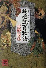 続巷説百物語(文芸シリーズ)(単行本)