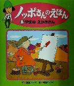 ノッポさんのえほん-やまのえかきさん(8)(児童書)