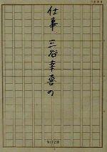 仕事、三谷幸喜の(角川文庫)(文庫)