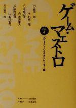 ゲーム・マエストロ-デザイナー/イラストレーター編(VOL.4)(単行本)