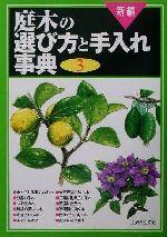 新編 庭木の選び方と手入れ事典(3)(単行本)