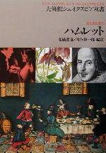 ハムレット(大修館シェイクスピア双書)(単行本)