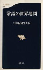 常識の世界地図(文春新書)(新書)