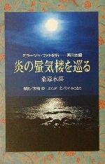 炎の蜃気楼を巡る ミラージュ・フォト紀行 西日本編(西日本編)(単行本)